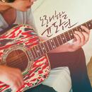 Singing Yoon Do Hyun/Yoon Do Hyun