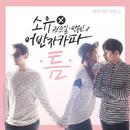 隙間/Soyou, Soonil Kwon, Yongin Park