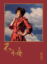 Bu Hui/Chin Tsai