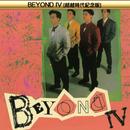 Beyond IV ( Chao Yue Shi Dai Ji Nian Ban )/Beyond