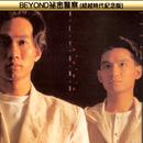 Beyond Bi Mi Jing Cha ( Chao Yue Shi Dai Ji Nian Ban )/Beyond