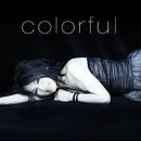 colorful/辛島美登里