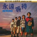 Yong Yuan Deng Dai [ Chao Yue Shi Dai Ji Nian Ban ]/Beyond