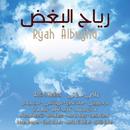 Ryah Albughd/Assi El Hellani, Mourad Bouriki, Hala Kassir, Marwa Nagy, Lamia Jamal, Adnan Bresam, Ghazi Al Amir, Marita El Hellani, Rabih Jaber