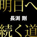 明日へ続く道/長渕 剛