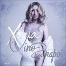 Vino Inapoi/Xonia