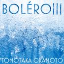BoleroIII/岡本知高