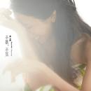 Bu San , Bu Jian/Karen Mok