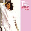 Deng Li Jun - Ming Qu Xuan/Teresa Teng