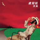 Tian Niao/Lowell Lo