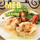 歌姫4 -My Eggs Benedict-/中森明菜