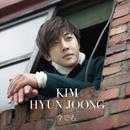 今でも/KIM HYUNG JUN