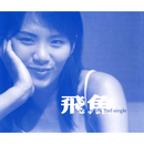 Fei Yu (EP)/Sodagreen