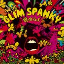褒めろよ/GLIM SPANKY