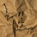 Scattered Days/Nam Young Joo