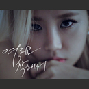 Tenderhearted/Nam Young Joo