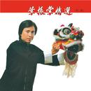 Ye Zhen Tang Jing Xuan (Di Er Ji)/Johnny Ip