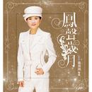 Feng Sheng Sui Yue/Feng Fei Fei