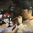 日本の歌/東儀秀樹