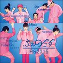PS2015/ふぇのたす