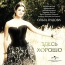 """Zdes Khorosho/Olga Pudova, L.G.Zykina State academic Russian folk ensemble """"Rossiya"""", Dmitriy Dmitrienko"""