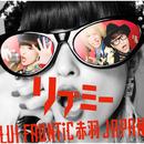 リプミー/LUI FRONTiC 赤羽JAPAN