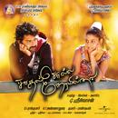 Khadal Solla Neramillai (Original Motion Picture Soundtrack)/Kumar-Pandiyan