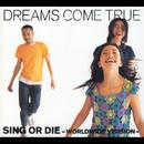 Sing Or Die (Worldwide Version)/DREAMS COME TRUE