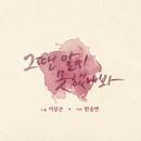 From Now/Lee Sang Gon(Noel), Han Seung Yeon(Kara), Seung Yeon