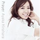 Prayer/平原綾香