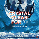 Crystal Clear for fj4./菅原愛子 from Crazy Ken Band+ISOP