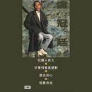 Lu Guan Ting/Lowell Lo
