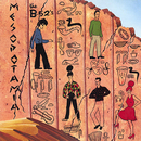 Mesopotamia/The B-52's
