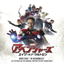 """In Memories (From """"Avengers: Age of Ultron"""")/Wrethov"""