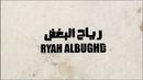Ryah Albughd (Lyric Video)/Assi El Hellani, Mourad Bouriki, Hala Kassir, Marwa Nagy, Lamia Jamal, Adnan Bresam, Ghazi Al Amir, Marita El Hellani, Rabih Jaber
