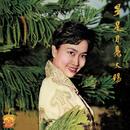 Xing Xing Yue Liang Tai Yang/Grace Chang