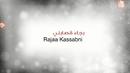 Kasaha Al Maksor (Lyric Video)/Rajaa Kassabni