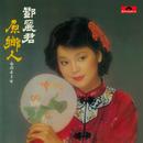 Yuan Xiang Ren/Teresa Teng