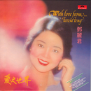 Ai Zhi Shi Jie/Teresa Teng