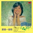 Ai Xiang Yi Shou Ge/Teresa Teng