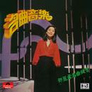 Ming Qu Yin Le - Deng Li Jun Ming Qu Xin Shang (Instrumental)/Teresa Teng