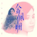 Jin Tiao Xi Xuan/Kim Pei Shan