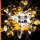 """Guang He Re (Wu Jin Shan Liang De Shi Jie """" Taipei Yan Chang Hui Jing Xuan Shi Lu / Live)/Wu Bai & China Blue"""