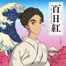百日紅~Miss HOKUSAI~ オリジナル・サウンドトラック/富貴晴美, 辻 陽