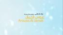 Arouss Al Jamal (Lyric Video)/Rajaa Kassabni