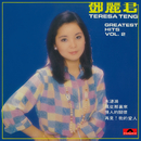 Greatest Hits Vol. 2/Teresa Teng