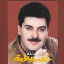 Alby Eshekha/Ragheb Alama