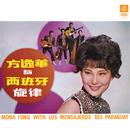 Fang Yi Hua Yu Xi Ban Ya Xuan Lu/Mona Fong