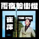 Yu Ye De Jie Deng/Tsui Ping