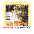 Pin Guo Hua/Chang Loo